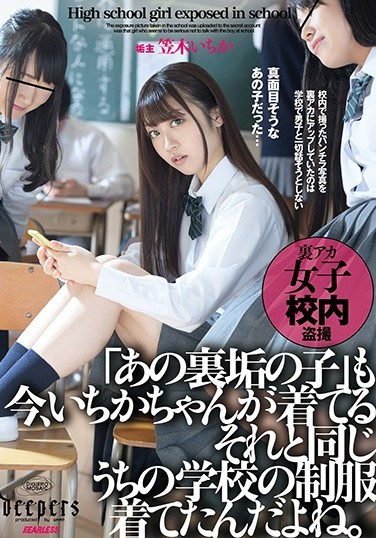 "DFE-038 ""That Girl With The Secret Account"" Ichika-chan Is Wearing The Same Outfit That's The Same School Uniform From Our School Ichika Kasagi"