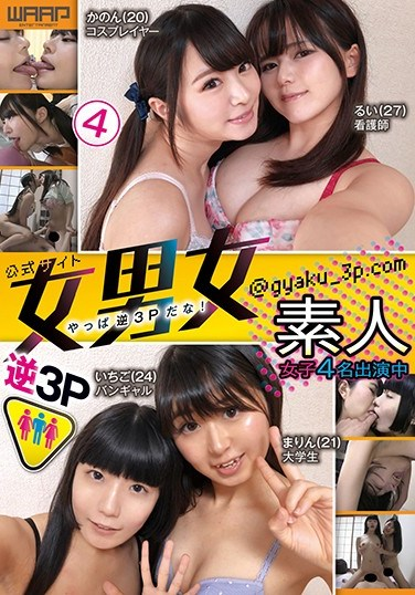 WZEN-030 Official Site: Women And Men @gyaku_3p.com 4 It's A Reverse Threesome!