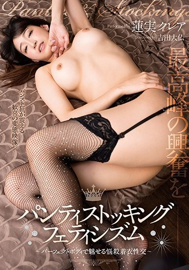 AGAV-010 Pantyhose Fetishism – Mind-Blowing Fully Clothed Sex With An Alluring And Perfect Body – Kurea Hasumi