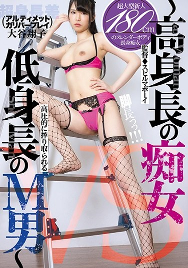 AGAV-011 Ultimate Gulliver Play – A Tall Slutty Woman Vs. Short Masochistic Guys – Shoko Otani