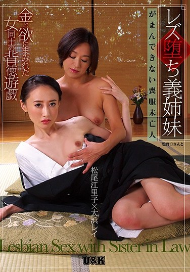 AUKG-474 Sister-In-Laws Get Addicted To Lesbian Play – A Widow Needs A Sexual Release – Eriko Matsuo, Rei Ohama