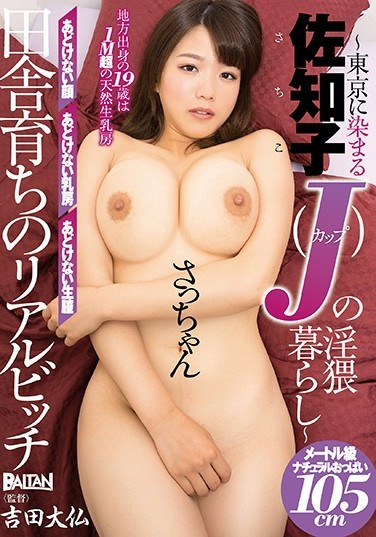 BACN-013 Sacchan – Sachiko (J-Cup Titties) Is Really Into Life In Tokyo, Jiggling And Wiggling Naughtily –