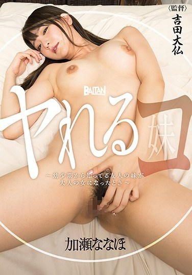BAHP-016 A Fuckable Girl – When My Friend's Little Sister, Whom I Had Known Since She Was Little, Has Now Become All Grown Up – Nanaho Kase
