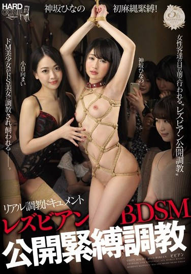 BBAN-257 A Real Breaking In Documentary Public Lesbian Series BDSM S&M Breaking In Training Hinano Kamisaka Mai Kohinata