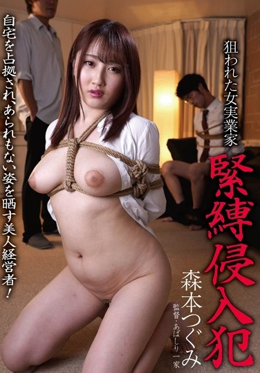 BDA-104 The S&M Invader The Target: A Female Corporate Industrialist Tsugumi Morimoto