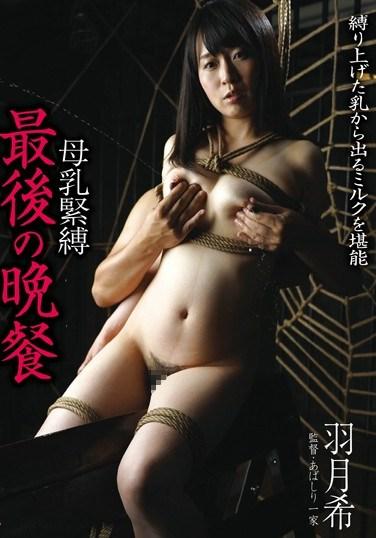 BDA-105 Breast Milk Bondage – The Last Supper Nozomi Hazuki
