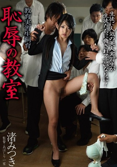 BDA-106 S*****t Teacher Breeding – Room of D******e Mitsuki Nagisa