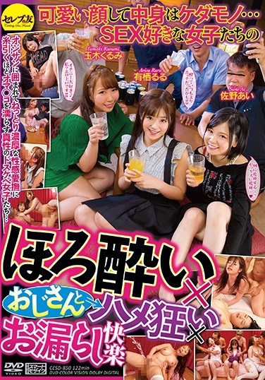 CESD-850 She's Got A Cute Face, But Inside, She's A Sexual Beast… GIrls Who Love Sex Are Getting Nice And Tipsy x Crazy Fucking Sex With Dirty Old Men x Pissing Pleasures Kurumi Tamaki Lulu Arisu Ai Sano