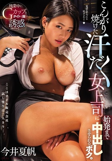 CJOD-221 A Nicely Tanned And Sweaty Lady Boss Creampie Fucked Me Until The First Morning Train Left The Station Kaho Imai