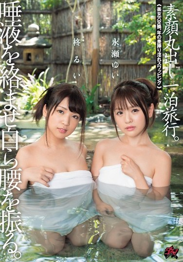 """DASD-616 Shake The Saliva And Shake Herself. A Bare Face Trip Overnight. """"Beauty Hole Exchange, Yearly Indecent Swapping"""" Yui Nagase"""