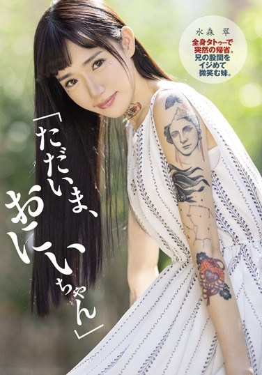 "DASD-622 ""Now, Nii-chan"" Sudden Return Home With Full Body Tattoo. A Younger Sister Who Smiles At His Brother's Crotch. Aoi Mizumori"