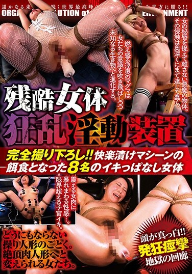 DBER-048 Women Get Fucked By A Machine – Brand New Edition – 8 Women Become Prey To The Pleasure Machine That Makes Them Cum