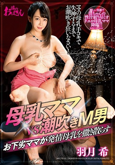 DDOB-063 A Breast Milk Mama Vs A Squirting Maso Man This Rude And Crude Mama Is Splashing Her Horny Moms Breast Milk Everywhere Nozomi Hazuki
