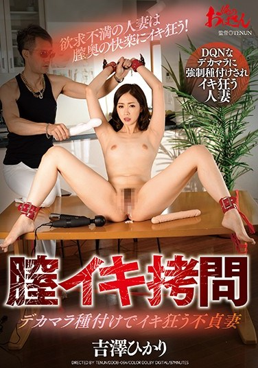 DDOB-064 Vaginal Orgasm Agony – Creampie Sex With Massive Cocks – Unfaithful Housewives – Hikaru Yoshizawa
