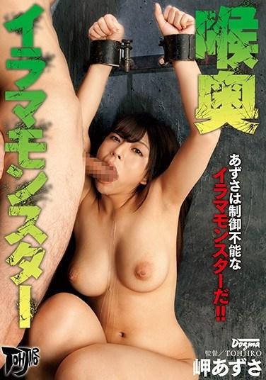 DDT-626 Deep Throat Monster Azusa Misaki