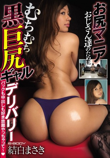 EBOD-726 A Voluptuous Tanned Big Ass Gal Delivery Service For Dirty Old Men With Butt Fetishes You Can Enjoy All The Backdoor And Creampie Sex You Can Handle Masaki Yuishiro