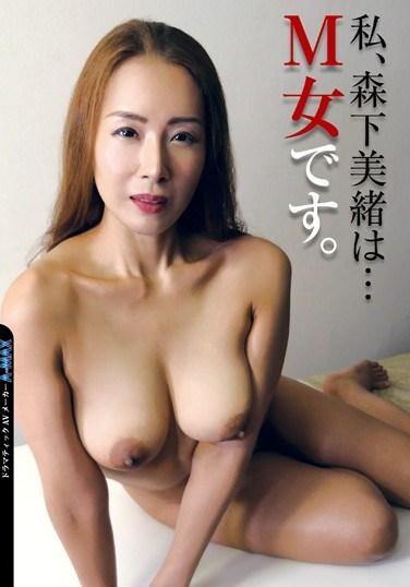 EMBZ-194 I, Mio Morishita… Am A Masochist Woman.