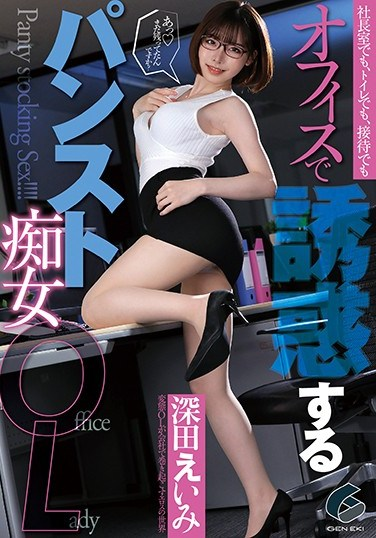 GENM-023 A Panty Shot Flashing Slut Office Lady Who Will Lure You To Temptation At The Office Amy Fukada