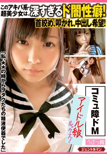 "GENT-150 This Cute Akihabara-Style Girl Has A Dark Side! – ""Since I Was Young, I've Always Had A Thing For Geeks' Cum…"" – She Wants You To Rough Her Up And Cum Inside Her!"