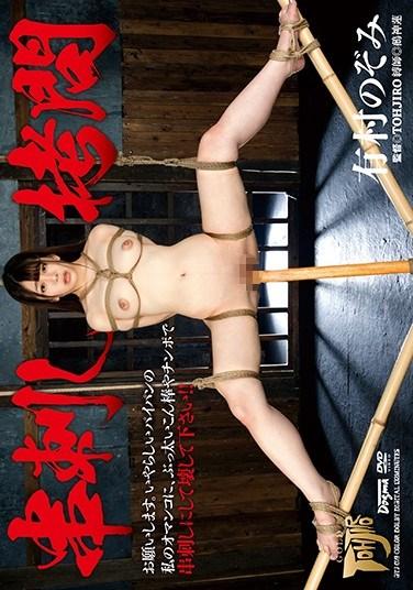 GTJ-079 Transfixation Fuck Nozomi Arimura