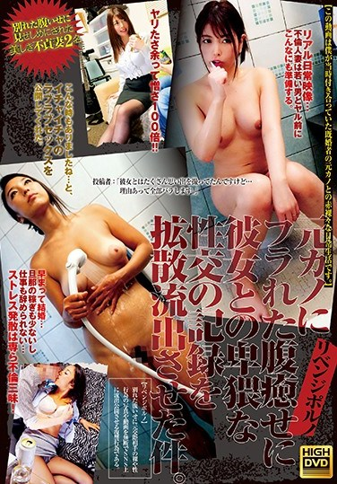 WA-415 Revenge Porn I Fucked My Ex-Girlfriend Dirty And Leaked The Video For Revenge.