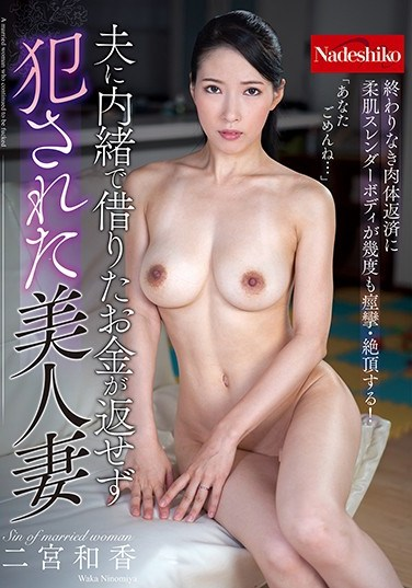 NATR-620 Beautiful Wife Ravaged Because She Couldn't Pay Back Secret Money Waka Ninomiya