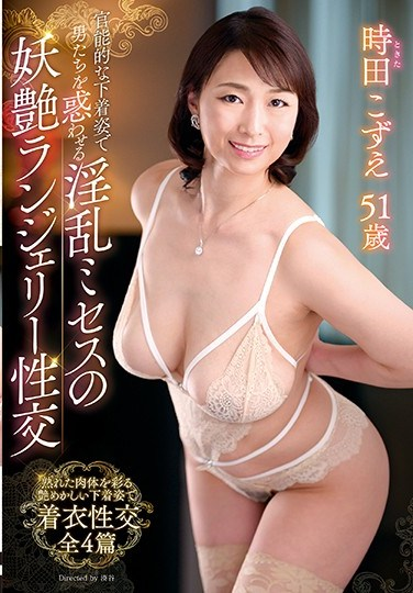 IWAN-08 A Mature Woman Seduces Men With Her Collection Of Erotic Lingerie – Kozue Tokita