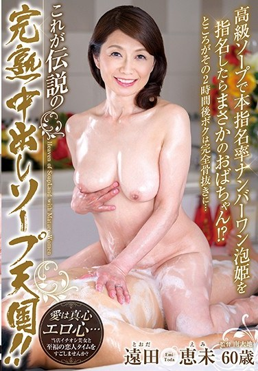 MESU-79 This Mature Woman Is Actually The Number One Requested Hostess At A High Class Soapland! – 2 Hours With Her And I Can Barely Move… This Is The Creampie Service Of Legends! – Emi Toda
