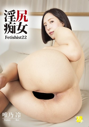 TSX-22 Filthy Slut Fetishist 22 Rei Yuino