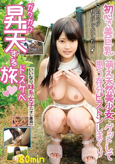 LMPI-016 Get A Moe Natural Beauty Girl With Beautiful Big Breasts At The Beginning And Piston As Much As You Can And Ascend Ascension