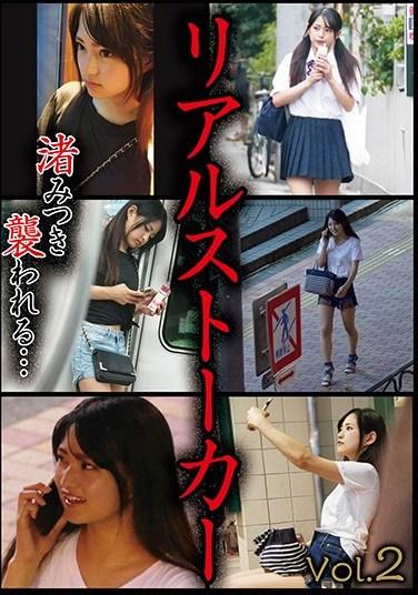 MERS-005 Real Stalkers Vol. 2 Mitsuki Nagisa