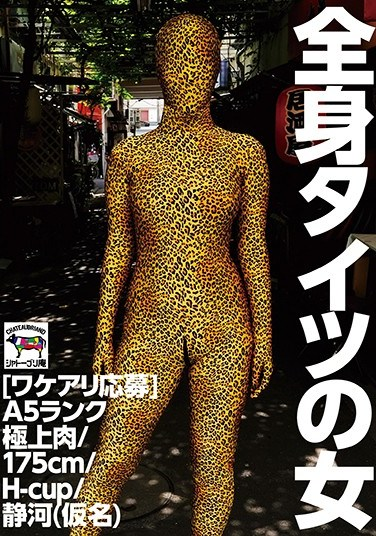 NINE-027 [Looking For Issues] A Woman In Full-body Tights A5 Rank, Finest Meat/175cm/H-cup/Shizukawa (Pseudonym)