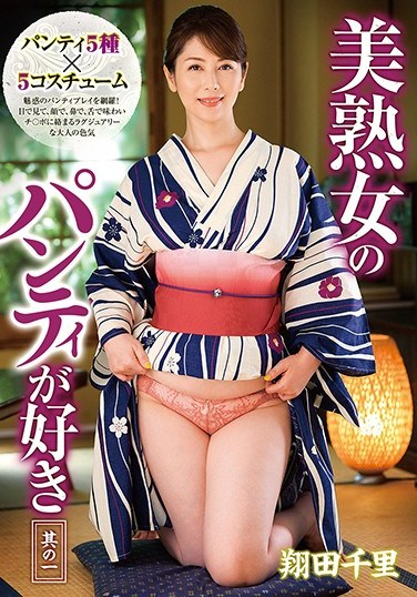 GOJU-134 What I Love About The Panties of Beautiful Mature Women Number One Chisato Shoda