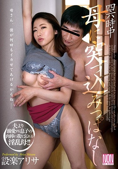 YSN-498 Fucking Stepmom All Day Arisa Shitara