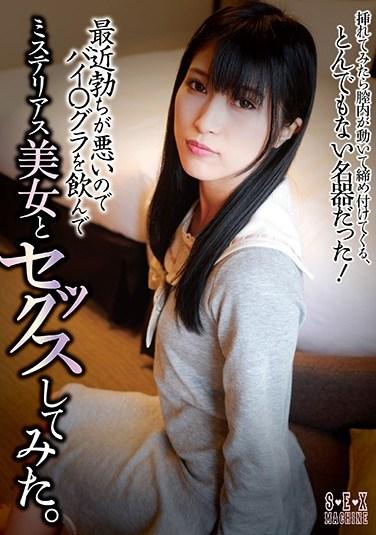SEMC-008 Recently I Have A Bad Start, So I Drank A Bi-gra And Had Sex With A Mysterious Beauty. Kagura Aine