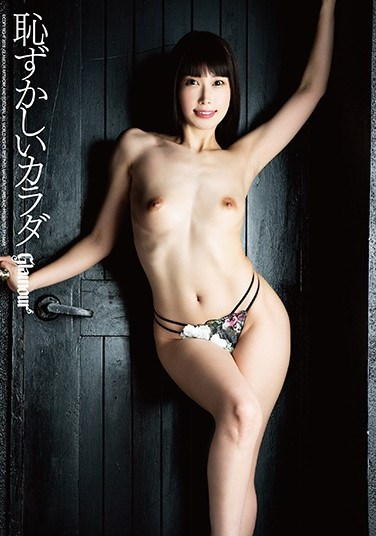 HMGL-180 Shy Bodies Emika Mitabi Yumi Saeki