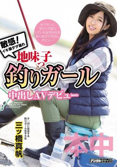HND-764 Sensitive! AV Debut Maho Mitsuhashi