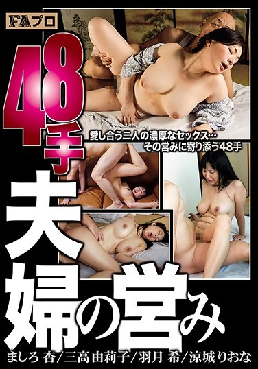 HOKS-056 48 Moves The Nightly Duties Of A Married Couple