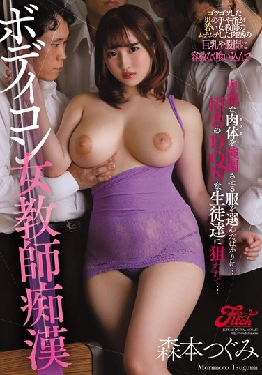 JUFE-125 A Slutty Female Teacher In A Tight Dress – She Gets Ravaged By Countryside Delinquents While Wearing Clothes That Show Off Her Voluptuous Body… – Tsugumi Morimoto