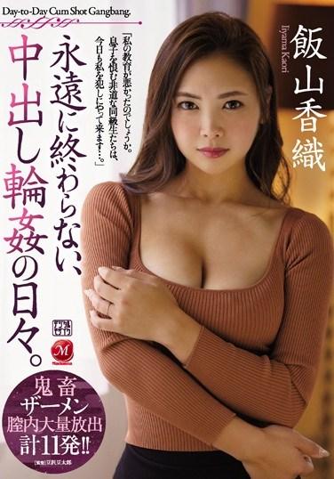 JUL-059 A Creampie Gang Bang That Goes On For Days – Kaori Iiyama
