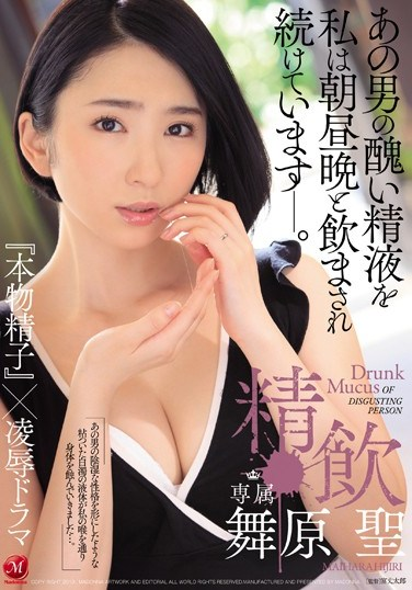 JUL-060 That Man Makes Me D***k His Disgusting Cum Morning, Day, And Night – Fuck Drama Featuring Real Semen – Hijiri Maihara