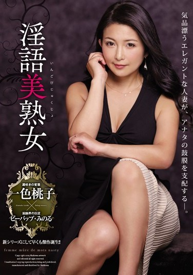JUL-062 A Beautiful Dirty Talk Mature Woman This Elegant And Graceful Married Woman Will Dominate Your Eardrums Momoko Isshiki