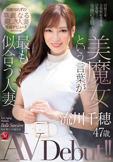 JUL-072 The Married Woman Who Is Better Known As A Beautiful Demon: Chiho Rukawa, 47 Years Old, In Her Porn Debut!