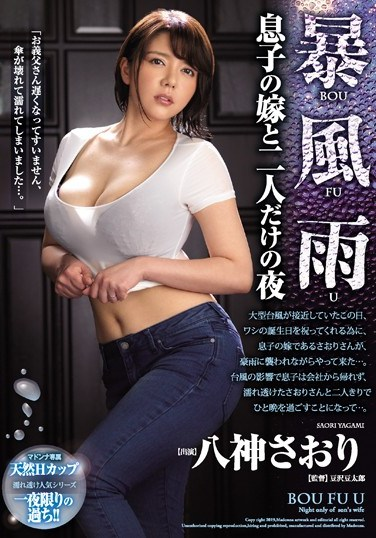 JUL-078 Heavy Rain Night Alone With Son's Wife Saori Yagami