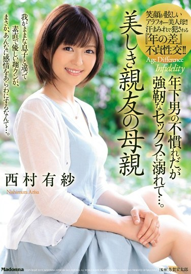 JUL-083 My Friend's Mom Is Very Beautiful She's Not Used To Younger Men, But She Drowned In The Pleasure Of Powerful Sex… Arisa Nishimura