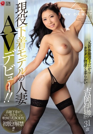 JUL-090 Because It Is A Former Rhythmic Gymnast, The Body Is Extremely Soft Active Underwear Model Married Woman Iori Yoshioka 31 Years Old AV Debut! !