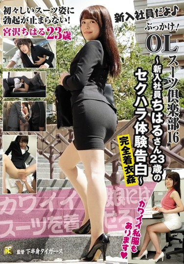 KTB-029 I'm The New Girl! Wanna Bukkake Me? – OL Suit Club 16 – The Sexual Harassment Of New Employee Chiharu Miyazawa, 23 Years Old