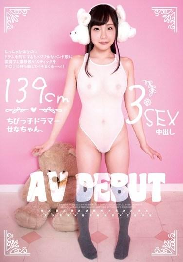 KTKZ-061 139 cm Short Girl Drama Sena-chan 3 Fuck Creampie Porn Debut
