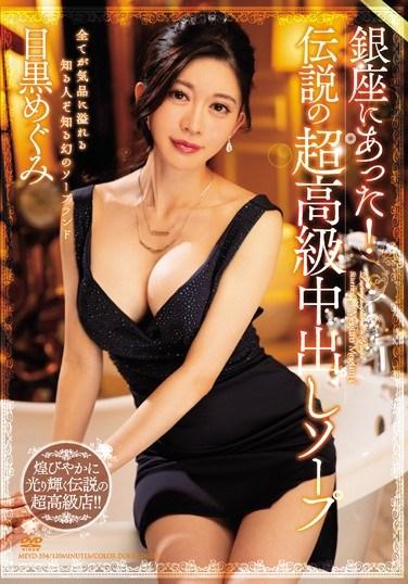 MEYD-554 Found In Ginza! Legendary High-Quality Creampie Baths. Megumi Meguro