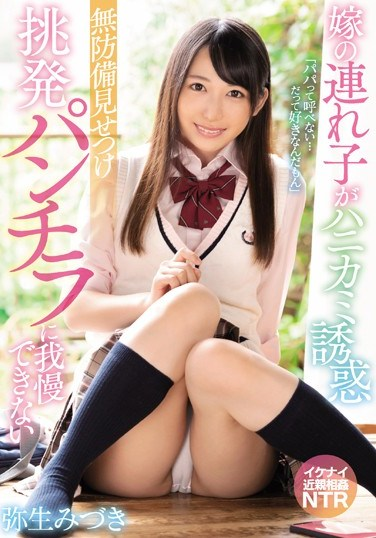 MIAA-197 Tempted By My Shy-Girl Step-Daughter I Can't Hold Back When She Provokes Me By Giving Me A Full View Of Her Unprotected Panties Mizuki Yayoi